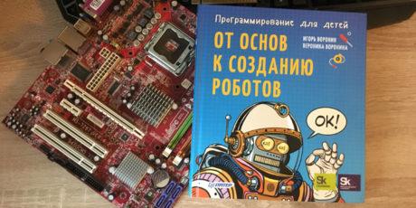 Игорь и Вероника Воронины – «Программирование для детей. От основ к созданию роботов»