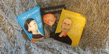 «Уроки жизни» – мотивирующая серия книг для детей