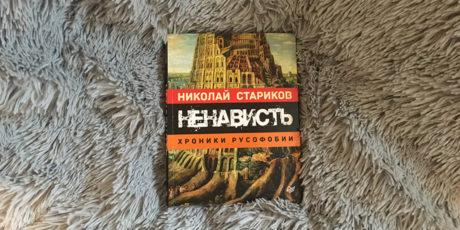 Николай Стариков – «Ненависть. Хроники русофобии»
