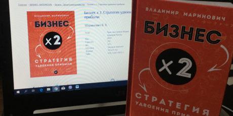 Владимир Маринович – «Бизнес х 2. Стратегия удвоения прибыли»