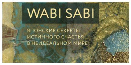 Бет Кемптон «Wabi Sabi»