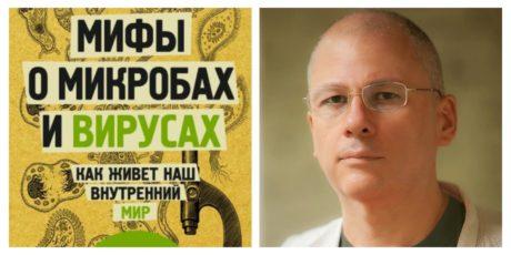 Андрей Сазонов «Мифы о микробах и вирусах»