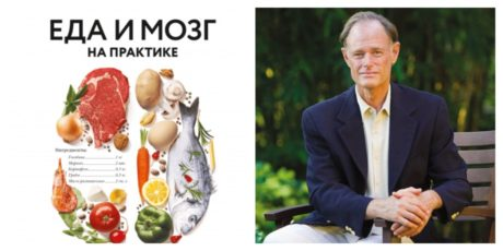 Д. Перлмуттер, К. Лоберг «Еда и мозг на практике»