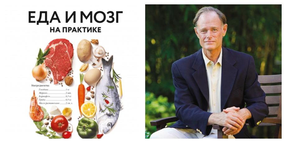 «Еда и мозг на практике» – Дэвид Перлмуттер, Кристин Лоберг