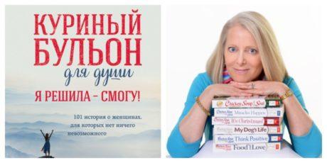 Эми Ньюмарк «Я решила – смогу!»