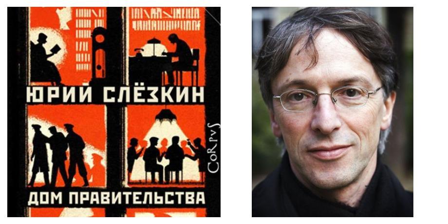 «Дом Правительства» – Юрий Слезкин
