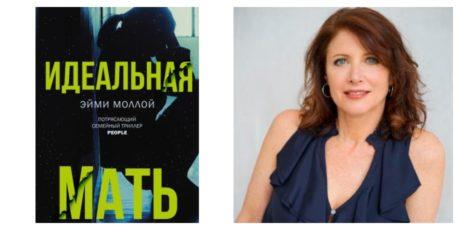 Эйми Моллой «Идеальная мать»