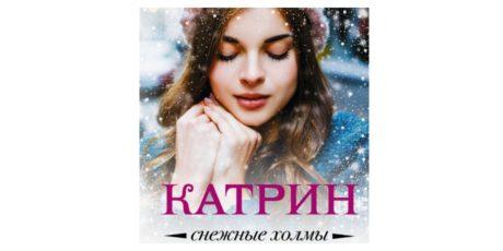 Катрин Корр «Снежные холмы»