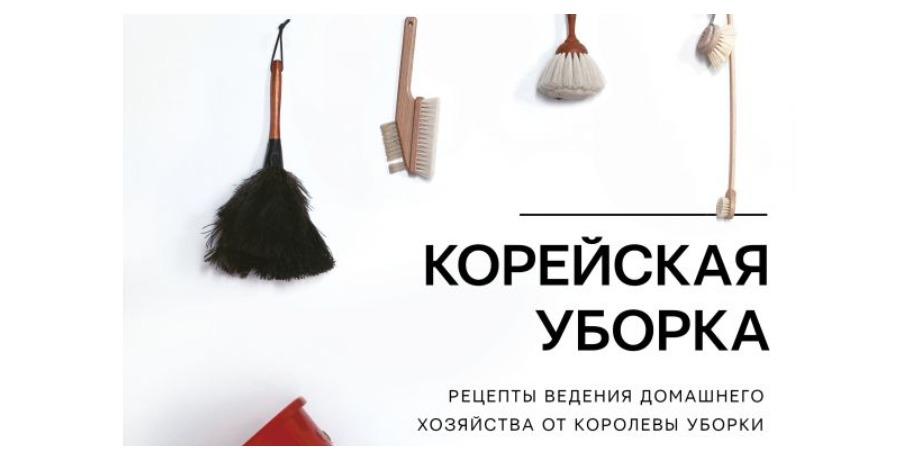 «Корейская уборка» – Пак Хён Чжон