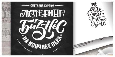 Светлана Курако «Леттеринг: бизнес на кончике пера»