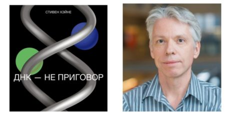 Стивен Хэйне «ДНК – не приговор»
