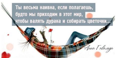 Анна Гавальда — «Просто вместе»
