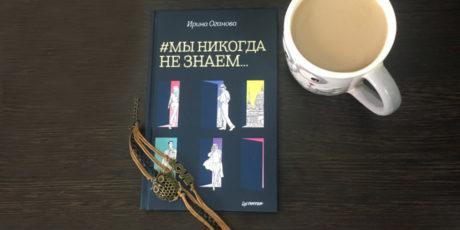 Ирина Оганова – «#Мы никогда не знаем…»