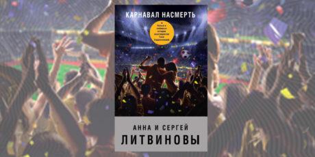 Анна и Сергей Литвиновы «Карнавал насмерть»