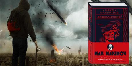 Макс Максимов – «Апокалипсис³»