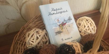 Мария Метлицкая – «В тихом городке у моря»