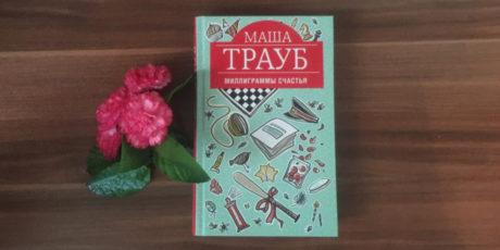 Маша Трауб – «Миллиграммы счастья»