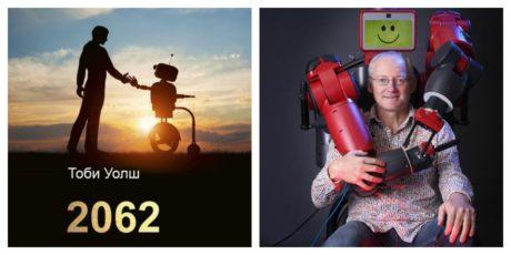 Тоби Уолш «2062: время машин»