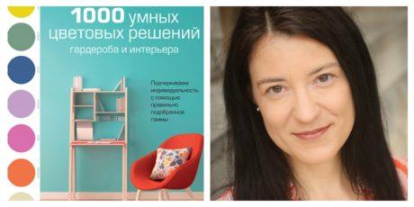 Дженнифер Отт «1000 умных цветовых решений гардероба и интерьера»