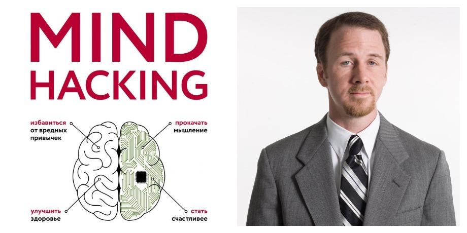 «Mind hacking» – Джон Харгрейв