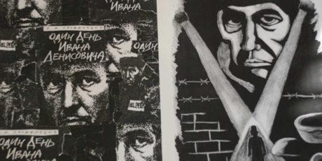 А.И. Солженицын — «Один день Ивана Денисовича»