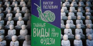 Виктор Пелевин — «Тайные виды на гору Фудзи»