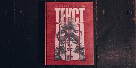 Дмитрий Глуховский — «Текст»