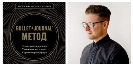 Райдер Кэрролл «Bullet Journal метод»