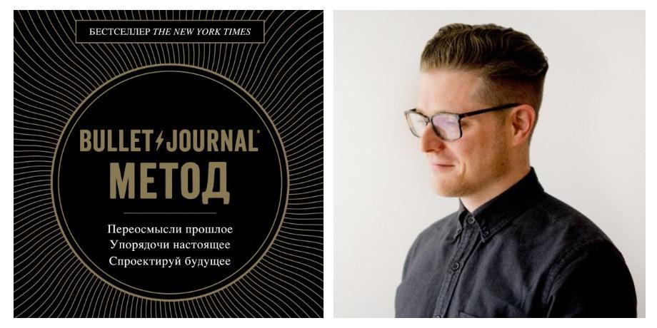 «Bullet Journal метод» – Райдер Кэрролл