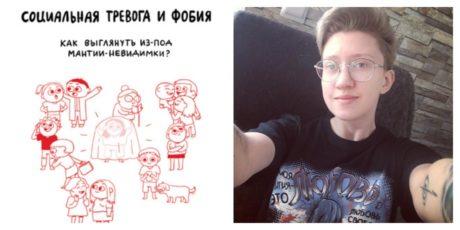 Ольга Размахова «Социальная тревога и фобия»
