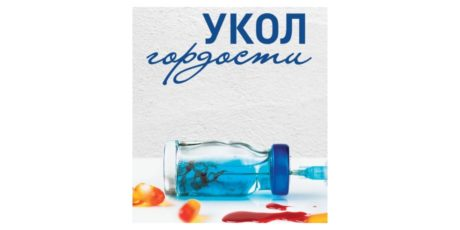 Анна Акимова «Укол гордости»