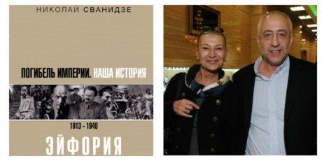 М. Сванидзе, Н. Сванидзе «Погибель Империи»