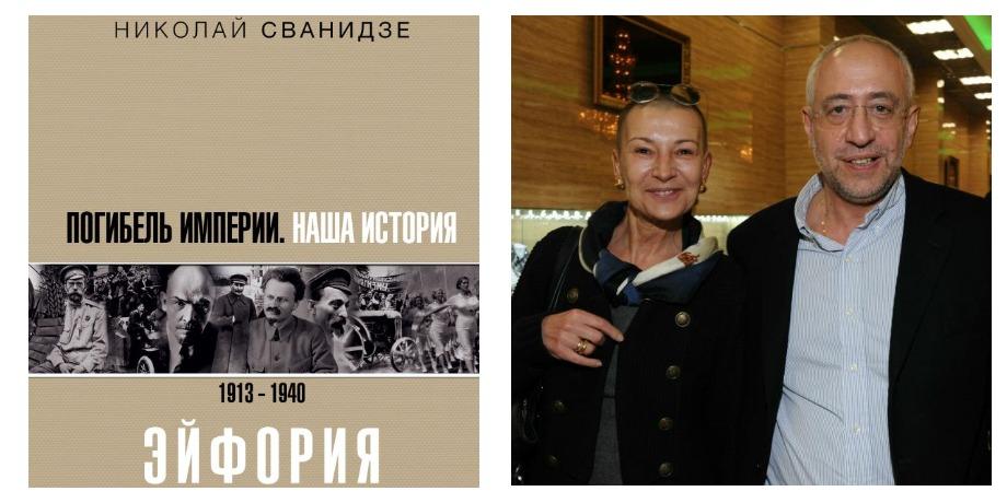 «Погибель Империи» – Марина Сванидзе, Николай Сванидзе