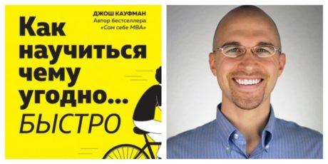 Джош Кауфман «Как научиться чему угодно… быстро»