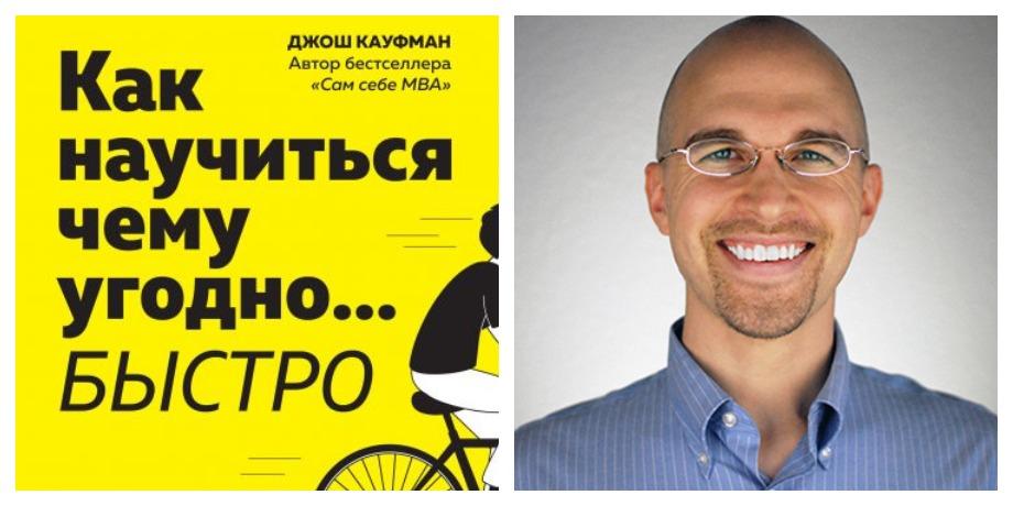 «Как научиться чему угодно… быстро» – Джош Кауфман