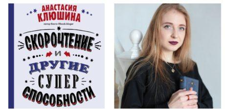 Анастасия Клюшина «Скорочтение и другие суперспособности»