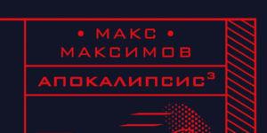 Макс Максимов — «Апокалипсис3»