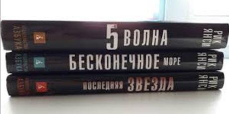 Рик Янси трилогия «5-я волна»