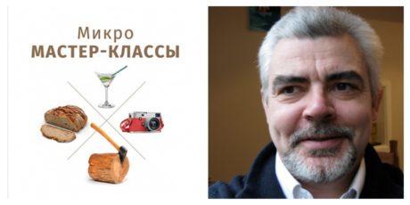 Роберт Твиггер «Микро мастер-классы»