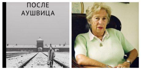 Ева Шлосс «После Аушвица»