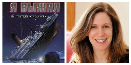 Лорен Таршис «Я выжил на тонущем «Титанике»»