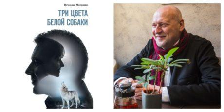 Вячеслав Мусиенко «Три цвета белой собаки»