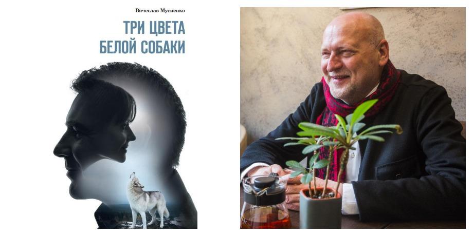 «Три цвета белой собаки» – Вячеслав Мусиенко