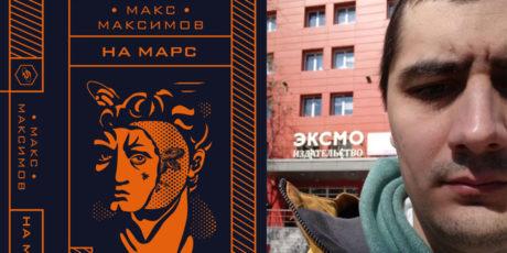 Выходит новая книга Макса Максимова