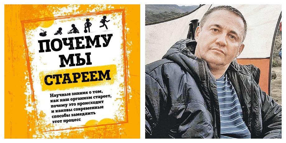 «Почему мы стареем» – В. М. Новоселов