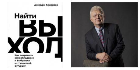 Джордж Колризер «Найти выход»