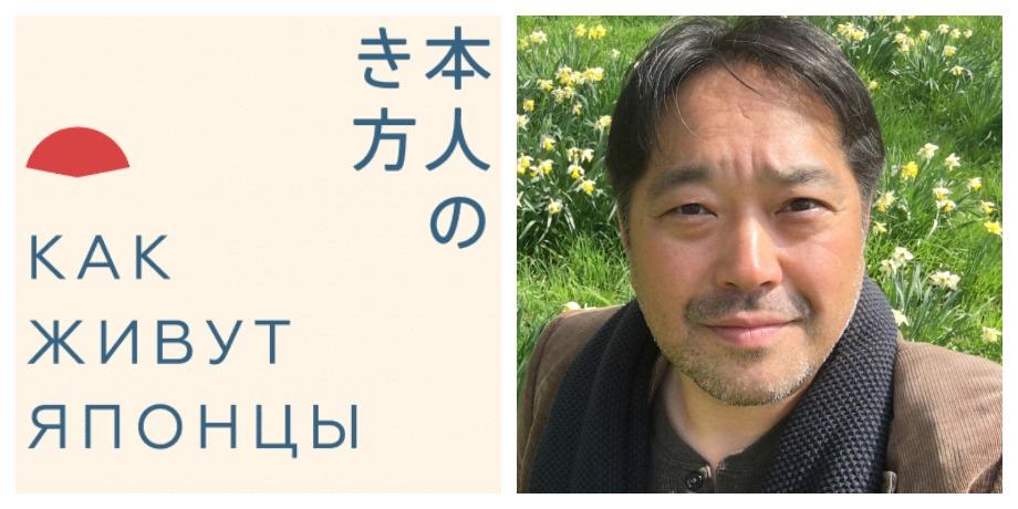 «Как живут японцы» – Ютака Ядзава