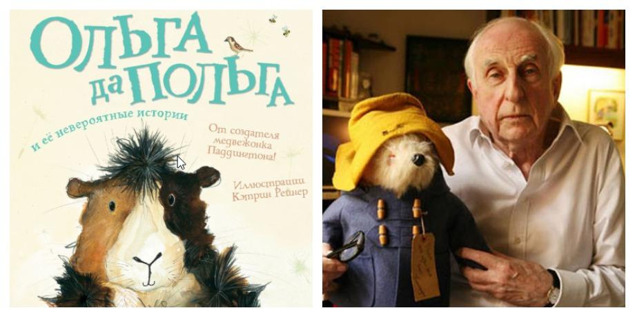 «Ольга да Польга и её невероятные истории» – Майкл Бонд