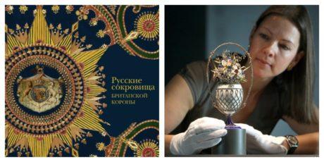 Каролина де Гито, Стивен Паттерсон «Русские сокровища британской короны»