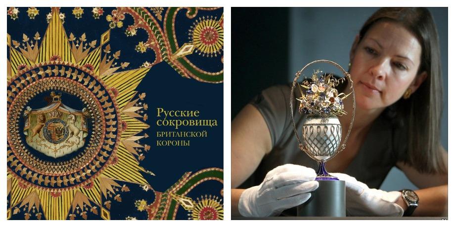 «Русские сокровища британской короны» – Каролина де Гито, Стивен Паттерсон